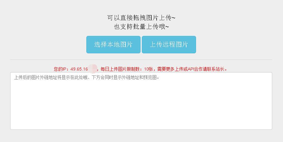 小贱贱图床-全网CDN图床 不限流量 无限外链 永久免费 图床API
